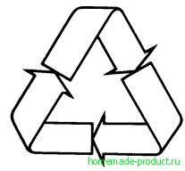 Рис. 7. Знак пригодности изделия к повторному использованию, то есть в качестве вторичного сырья